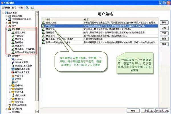 配置服务器安全策略--教程分享